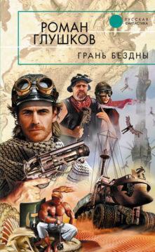 Роман Глушков - Грань бездны