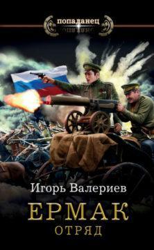 Игорь Валериев - Ермак. Отряд
