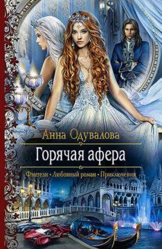 Анна Одувалова - Горячая афера