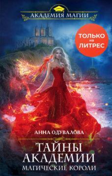 Анна Одувалова - Тайны академии. Магические короли