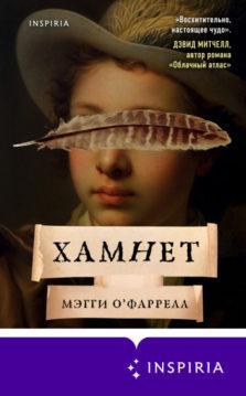 Мэгги О`Фаррелл - Хамнет