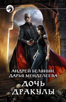 Андрей Белянин, Дарья Менделеева - Дочь Дракулы