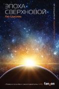 Эпоха сверхновой скачать fb2