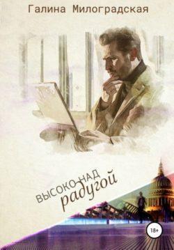 Галина Милоградская - Высоко над радугой
