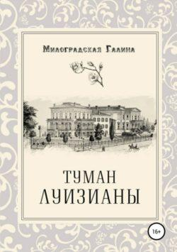 Галина Милоградская - Туман Луизианы