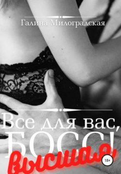 Галина Милоградская - Всё для вас, Босс! Высшая