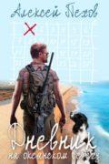 Дневник на океанском берегу скачать fb2