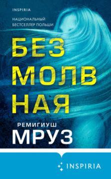 Ремигиуш Мруз - Безмолвная