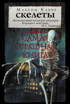 Максим Кабир - Скелеты