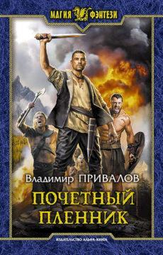 Владимир Привалов - Почетный пленник