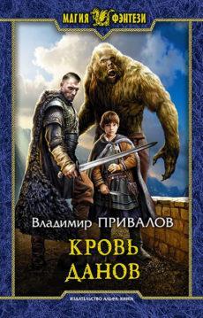 Владимир Привалов - Кровь данов