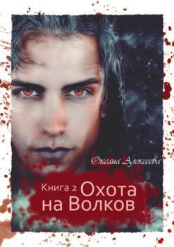 Оксана Алексеева - Охота на Волков