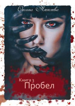Оксана Алексеева - Пробел