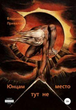 Владимир Привалов - Юнцам тут не место