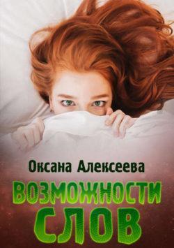Оксана Алексеева - Возможности слов