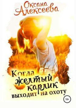 Оксана Алексеева - Когда жёлтый карлик выходит на охоту