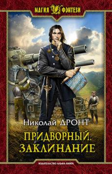 Николай Дронт - Придворный. Заклинание