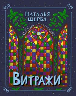 Наталья Щерба - Витражи. Сказки и рассказы