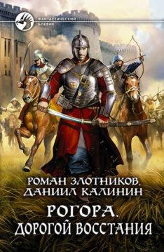 Даниил Калинин, Роман Злотников - Рогора. Дорогой восстания