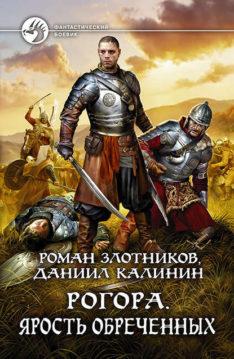 Даниил Калинин, Роман Злотников - Рогора. Ярость обреченных