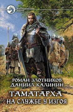 Даниил Калинин, Роман Злотников - Таматарха. На службе у Изгоя