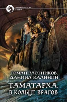 Даниил Калинин, Роман Злотников - Таматарха. В кольце врагов