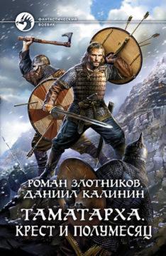 Даниил Калинин, Роман Злотников - Таматарха. Крест и Полумесяц
