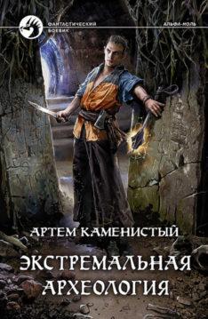 Артем Каменистый - Экстремальная археология