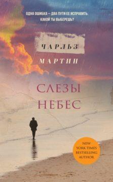 Чарльз Мартин - Слезы небес