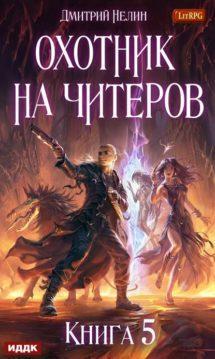 Дмитрий Нелин - Демоны сновидений