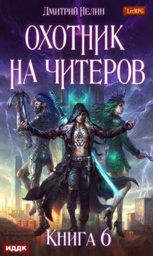 Дмитрий Нелин - Война ведьм