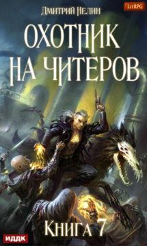 Дмитрий Нелин - Путь Спящих