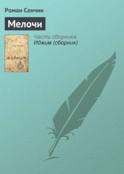 Роман Сенчин - Мелочи