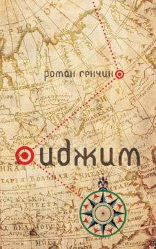 Роман Сенчин - Иджим (сборник)