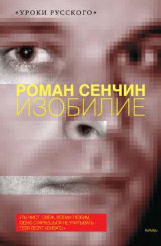 Роман Сенчин - Изобилие (сборник)