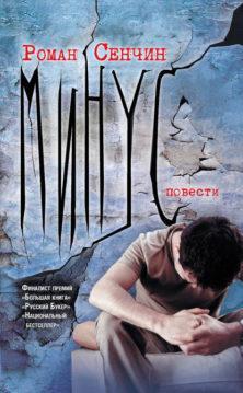 Роман Сенчин - Минус (сборник)