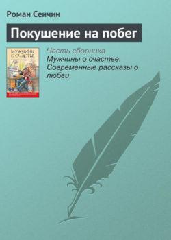 Роман Сенчин - Покушение на побег