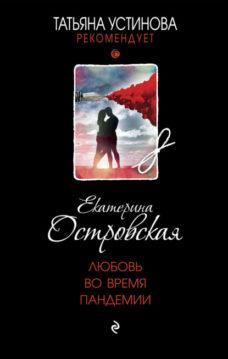 Екатерина Островская - Любовь во время пандемии