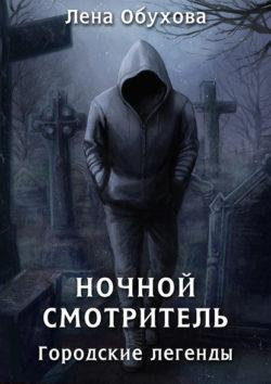 Лена Обухова - Ночной смотритель