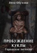 Пробуждение куклы скачать fb2