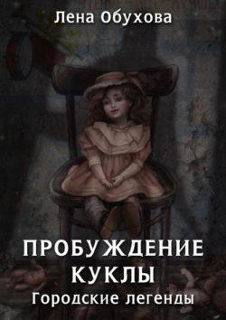 Лена Обухова - Пробуждение куклы