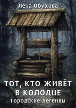 Лена Обухова - Тот, кто живет в колодце
