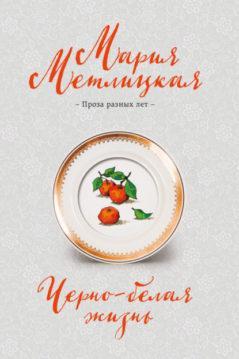 Мария Метлицкая - Черно-белая жизнь