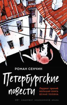 Роман Сенчин - Петербургские повести