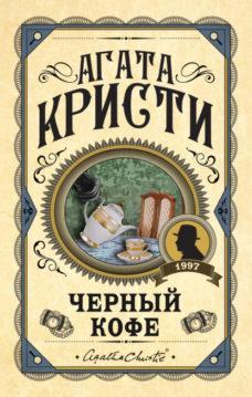 Агата Кристи - Черный кофе