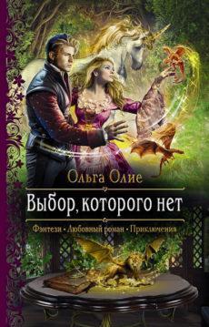 Ольга Олие - Выбор, которого нет
