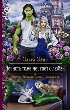 Ольга Олие - Нечисть тоже мечтает о любви