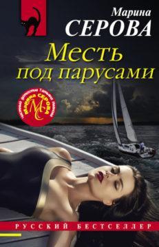 Марина Серова - Месть под парусами
