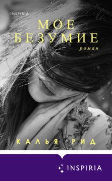 Калья Рид - Мое безумие