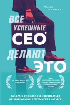 Меган Макнили - Все успешные CEO делают это. Как брать от жизни все и добиваться феноменальных результатов в карьере